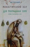 """Монастырский сбор """"Для улучшения зрения"""""""
