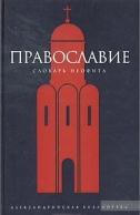 Православие.Словарь неофита