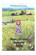 Приключения девочки Веры. Вера Удовиченко
