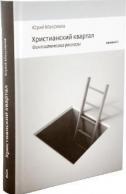 Христианский квартал, Юрий Максимов