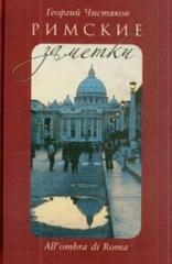 Римские заметки / All'оmbra di Roma.  Георгий Чистяков