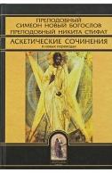 Аскетические сочинения в новых переводах. Преп. Симеон Новый Богослов