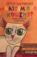 Малятам про кошенят. Казки для дітей та дорослих. Сергій Бакуменко