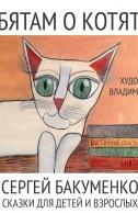 Ребятам о котятах. Сергей Бакуменко