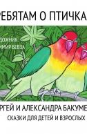 Ребятам о птичках. Сергей и Александра Бакуменко