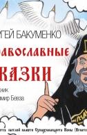 Православные сказки. Сергей Бакуменко