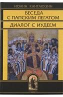 Беседа с папским легатом. Диалог с иудеем и другие сочинения. Иоанн Кантакузин