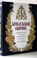 Богослужебный сборник для клироса
