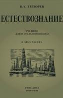 ЕСТЕСТВОЗНАНИЕ. 3-4 КЛАСС. В.А.Тетюрев