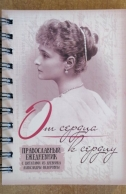 Православный ежедневник От сердца к сердцу. С цитатами из дневников Александры Федоровны