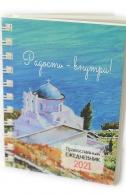 Ежедневник на 2021 год Радость внутри. С православными наставлениями