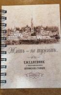 Православный ежедневник  Жить - не тужить. С наставлениями Оптинских старцев