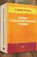 Основы психоаналитической техники. Горацио Этчегоен