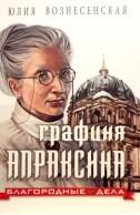 Графиня Апраксина. Благородные дела. Юлия Вознесенская