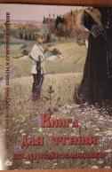 Книга для чтения по церковнославянски для детской и воскресной школы и семейного чтения