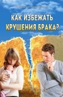 Как избежать крушения брака? Архимандрит Андрей Конанос