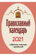 Карманный календарь на 2021 год (карманный формат) с избранными тропарями праздников