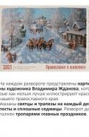 """Настенный православный календарь на 2021 год """"Православие в живописи"""""""