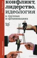 Конфликт, лидерство, идеология в группах и организациях. Отто Кернберг