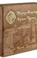 Ладан натуральный Афонский монастыря Дохиар