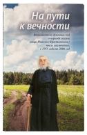 На пути к вечности. Воспоминания о жизни отца Иоанна Крестьянкина после заключения