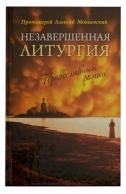 Незавершенная литургия. Православный роман. Алексей Мокиевский