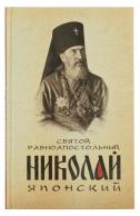 Святой равноапостольный Николай Японский. А.А.Маркова