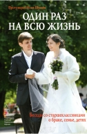Один раз на всю жизнь. Протоиерей Илия Шугаев