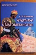 Письма о магометанстве. А.Н.Муравьев