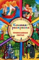 Книжка - раскраска. Православные святые