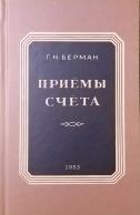 Приемы быстрого счета. Берман Георгий Николаевич