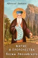 Житие и пророчества Космы Этолийского (Афанасий Зонтакис)