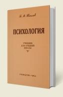 Психология. Учебник для средней школы. 1954 г. Б.М.Теплов