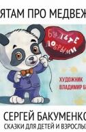 Ребятам про медвежат. Сергей Бакуменко