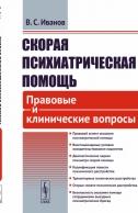 Скорая психиатрическая помощь: Правовые и клинические вопросы. В.С.Иванов