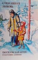 Стяжавшая любовь. Рассказы для детей о матушке Алипии