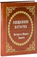 Священная история Ветхого и Нового Завета. Составитель Дмитрий Соколов