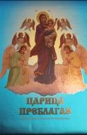 Царица Преблагая. Земная жизнь Пресвятой Богородицы