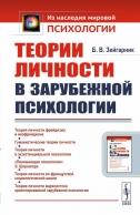 Личность и патология деятельности. Теории личности в зарубежной психологии. Б.В.Зейгарник