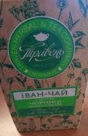 Иван-чай с листом черники, черный гранулированный, 75гр.
