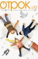Православный журнал для молодежи Отрок № 104 (2020 год, № 6)