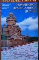 Карта-путеводитель Монастыри УПЦ