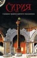 Сирия. Глазами православного паломника