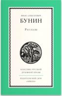 Рассказы. Иван Алексеевич Бунин