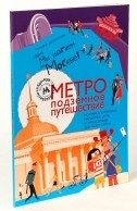 Метро: подземное путешествие. Татьяна Долматова