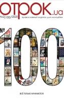 Православный журнал для молодежи Отрок № 100 (2020 год, № 2)