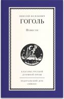 Повести. Николай Васильевич Гоголь