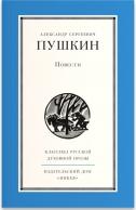 Повести. Александр Сергеевич Пушкин