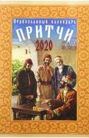 Притчи: православный календарь на 2020 год