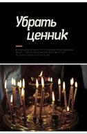 НАПРАВО. Православный журнал для светской и церковной аудитории №2